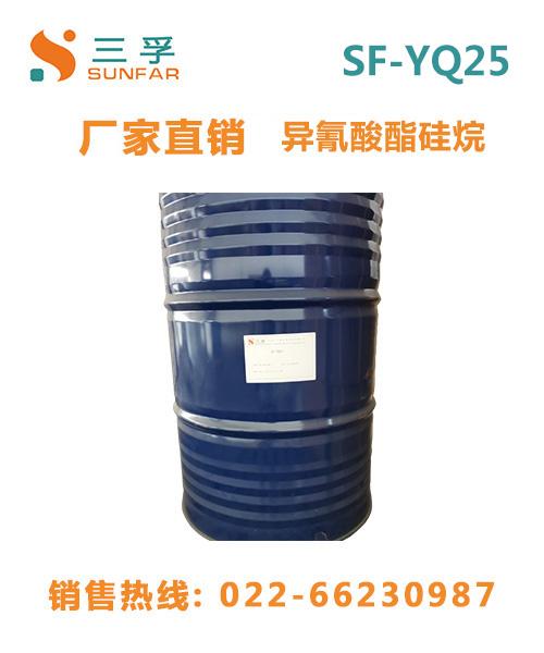 SF-YQ25  3-异氰酸酯基丙基三乙氧基硅烷