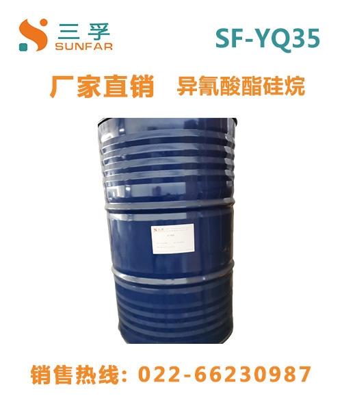 SF-YQ35  3-异氰酸酯基丙基三甲氧基硅烷